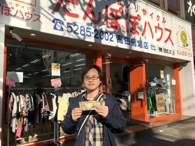 超激安の古着屋たんぽぽハウスで「1万円でコーディネートしてください」と言ったらこうなった
