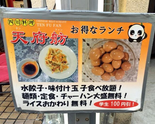水餃子と味玉食べ放題の中華料理「天府舫」がグッド! 板東英二さんに教えてあげたいレベル / 東京・新宿