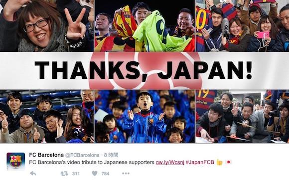 【神対応】FCバルセロナが日本のファンへ感謝の動画を公開し世界中が感動「ありがとう、日本!」