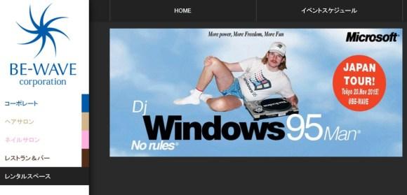 windows95man