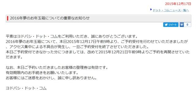 ヨドバシカメラ福袋の予約にアクセス集中で不具合発生! 謝罪とともに予約日の延期を発表
