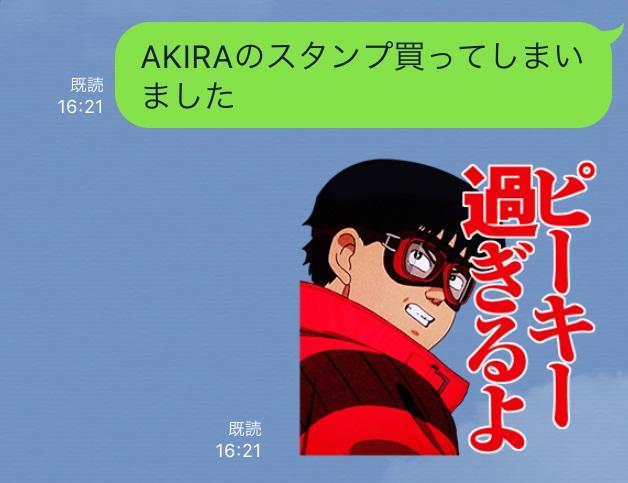 【ピーキーすぎる】ついに『AKIRA』のLINEスタンプが登場したぞーッ!あまりの濃さにニヤニヤが止まらない / ネットの声「最高すぎてやば…」