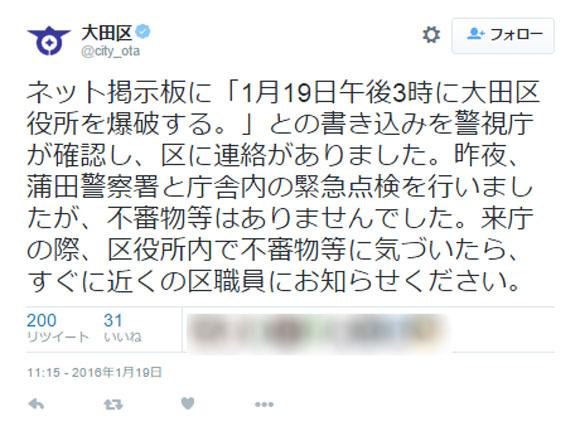 【注意喚起】東京の全区役所に爆破予告「爆弾を仕掛けた。1月19日午後3時に爆発する」 不審物は発見されず、引き続き警戒中