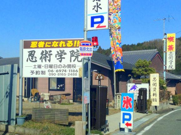 奈良で忍者になれるってばよ! 『忍術学院』に修行にいってみたら本格的過ぎてシビレたっ!!