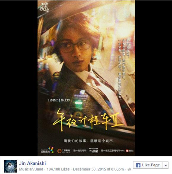 独立したタレントは干されるって本当? →  元KAT-TUN 赤西仁さんは中国で活躍していた / ドラマにも出演! 中国語を話す姿が可愛すぎと絶賛