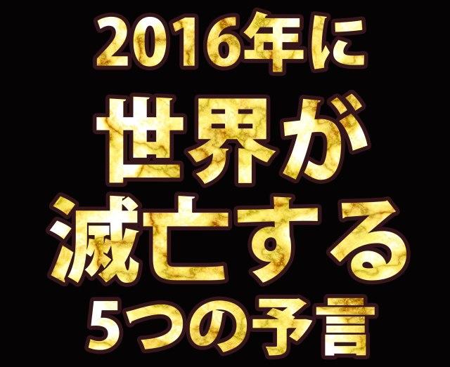 2016年に世界が滅亡するという5つの予言! 最速で2月14日に地球終了 / 月刊ムー編集長「的中の可能性は低い。ただし予兆はある」