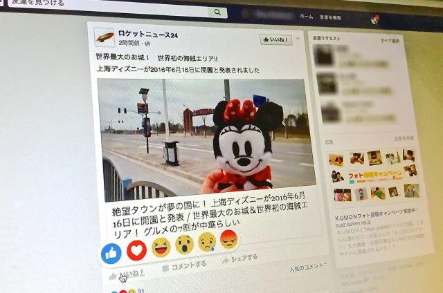 """【本日1月14日から】Facebook に「超いいね!」「ひどいね」が増えた! 実際に """"6つの感情ボタン"""" の新機能『リアクション』を使ってみた!"""