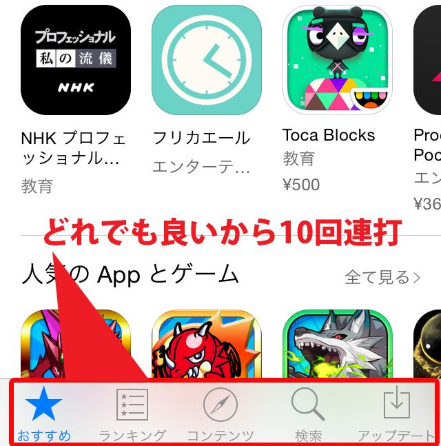 「App Store」の下タブ10回連打でiPhoneの動作は早くなる? 実際に試したらこうなった