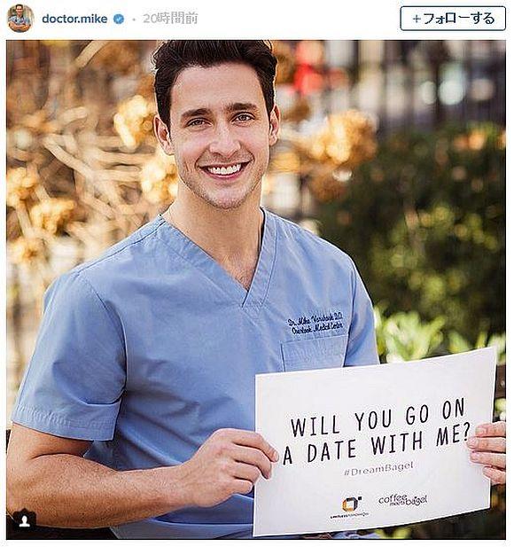 ネットで大人気のイケメン医師がチャリティーでデート相手を募集! 「お金を払ってでもデートしたい!」という女性が続出!!