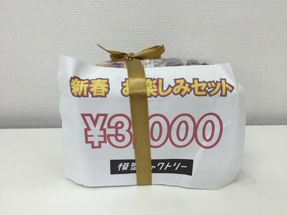 【2016年福袋特集】模型ファクトリーの『ミニ四駆福袋』(3000円)の中身を大公開! 買った後はアトリエで製作もできるのだ!!