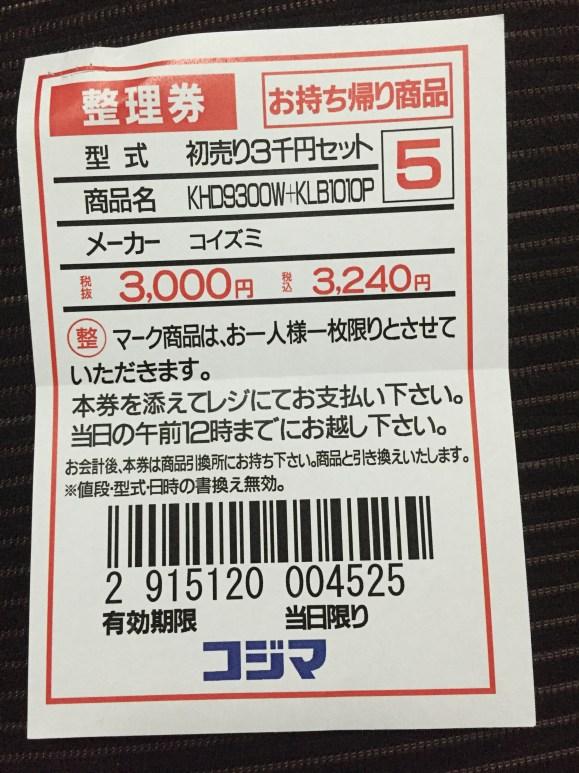 2016-01-01 09.49.45