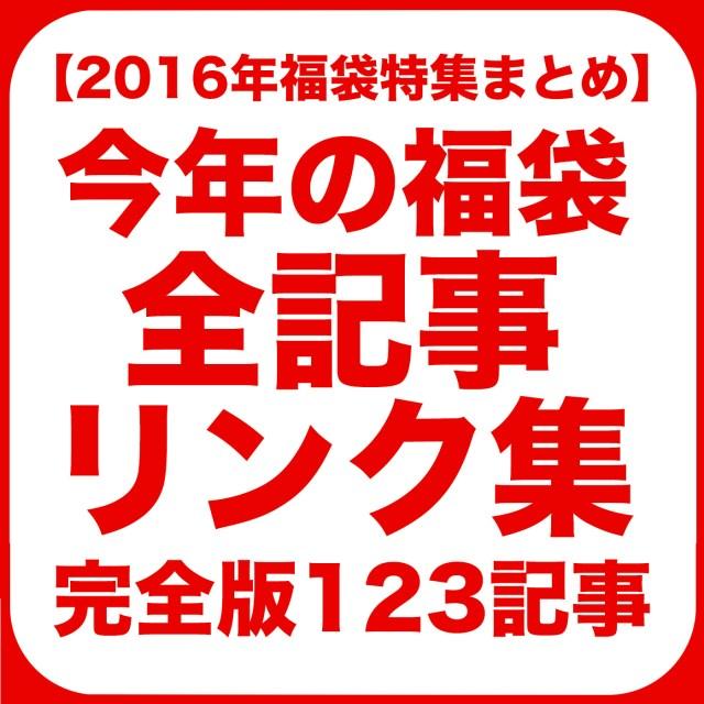 【2016年福袋特集まとめ】今年の福袋全記事リンク集(完全版123記事)