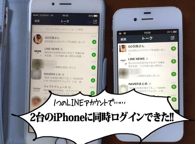 【注意喚起】古いiPhoneで他人のLINEを監視できる? 試した結果 → アプリ起動だけで同期成功!! 旧端末を放置している人はマジ気をつけて
