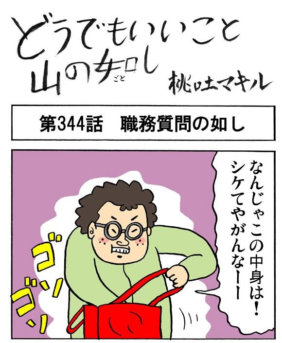 【4コマ】2016年福袋特集番外編!