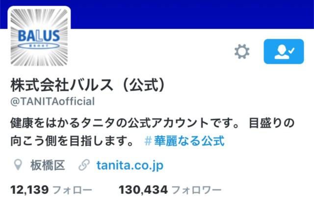 【速報】タニタ、バルスに負ける / 約束通り社名を『株式会社バルス』に変更