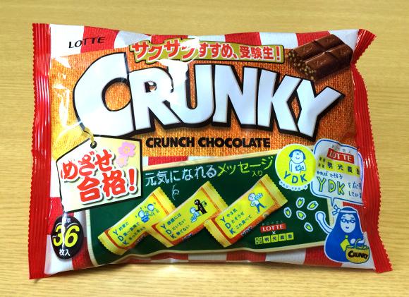 cruncky2