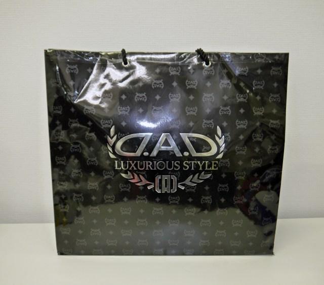 【2016年福袋特集】DQNも黙るラグジュアリーブランド「D.A.D(デーアーデー)」の福袋が結構ショボかった件