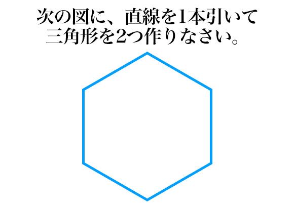 【頭の体操クイズ】次の図に直線を1本引いて三角形を2つ作りなさい