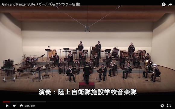 【自衛隊始まってた】陸上自衛隊の音楽隊がアニメ『ガールズ&パンツァー』の組曲を演奏していた