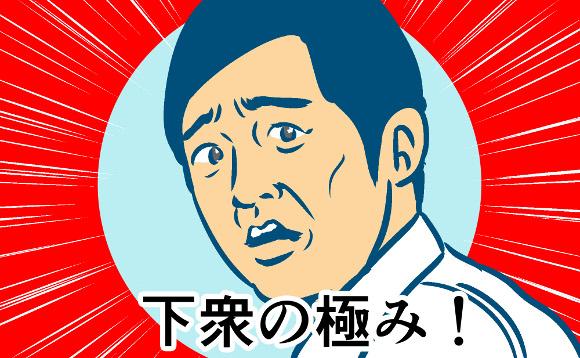 ベッキーさんの不倫騒動を受けお笑い芸人ハマカーン『浜谷健司』さんは「下衆の極み!」と言うのか事務所にコメントを求めた結果