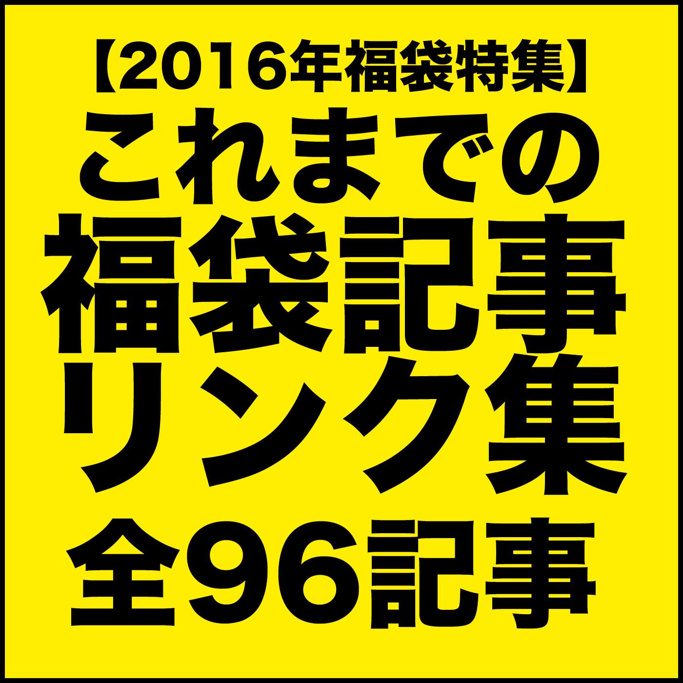hukubukuro92-2