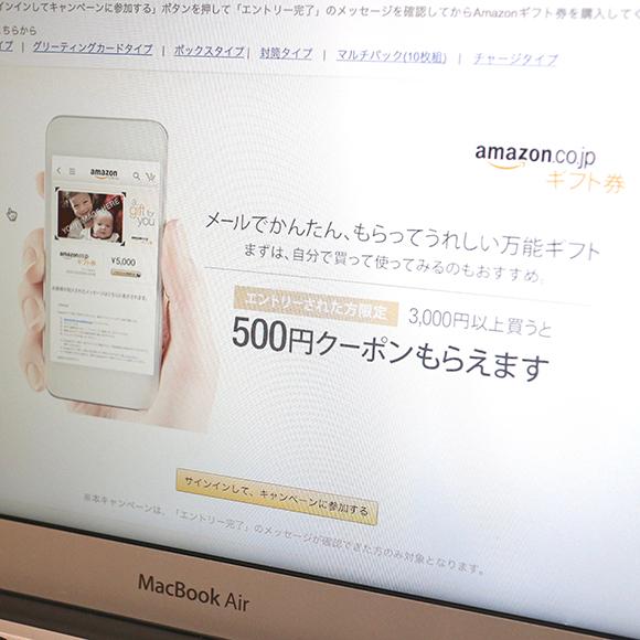【知らなかった速報】Amazonユーザー必見! 今ならギフト券を3000円購入すると500円クーポンがもらえるぞーー!!
