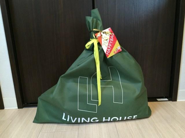 【2016年福袋特集】おしゃれ家具で有名な『リビングハウス(LIVING HOUSE)』の福袋(3240円)を大公開! もっとも福袋らしい福袋かも