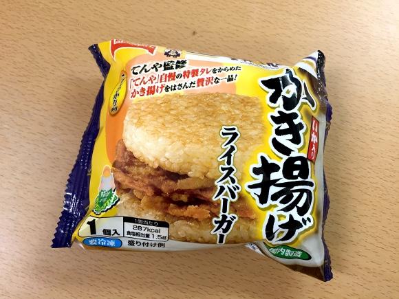 てんやで天丼だけ食ってるヤツは素人! 自称・プロテンヤーが「かき揚げライスバーガーを食べてこそ超一流」と断言!!