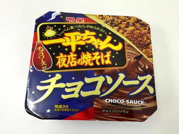【激怒】『一平ちゃんチョコソース焼きそば』が清々しいほど激マズ! 一口目からまずい!! 超まずいッ!!!!