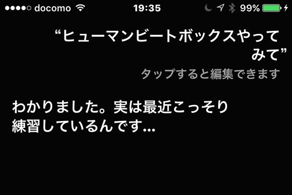 【衝撃】Siriに「ヒューマンビートボックスやってみて」とお願いしたら『独特すぎるビートボックス』を披露してくれることが判明!