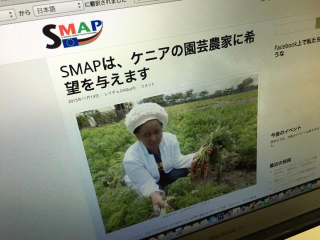 ケニアのSMAPをGoogle日本語翻訳すると超たのしい