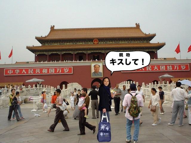【注意喚起コラム】中国全土で「キスして」と叫んだ