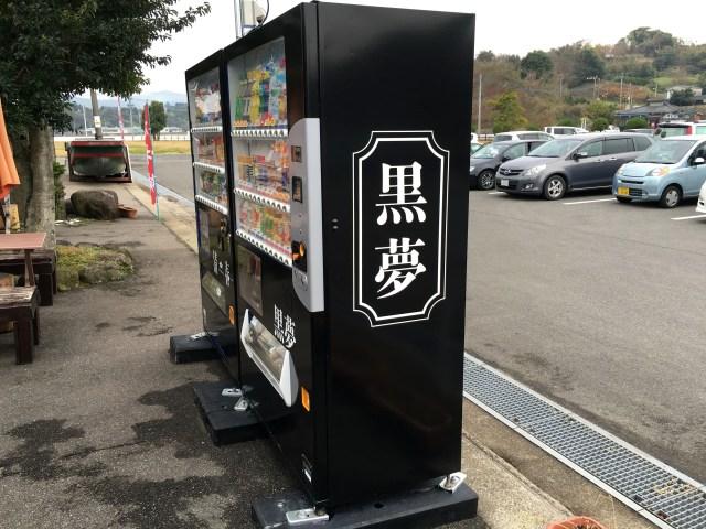 ロックバンド『黒夢』の限定グッズが当たる自販機が佐賀県太良にあるらしい / 天使の羽を広げて当てに行ってみた結果