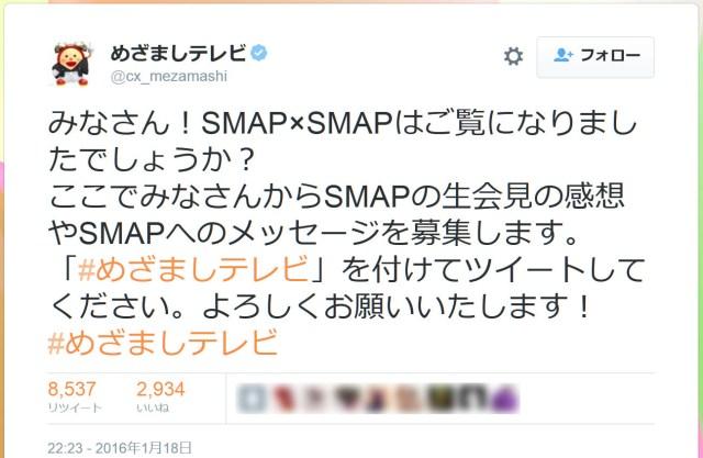 SMAPの謝罪放送直後に『めざましテレビ』Twitterが炎上状態になっていた! 「これはひどい」「大丈夫か?」などの声続々