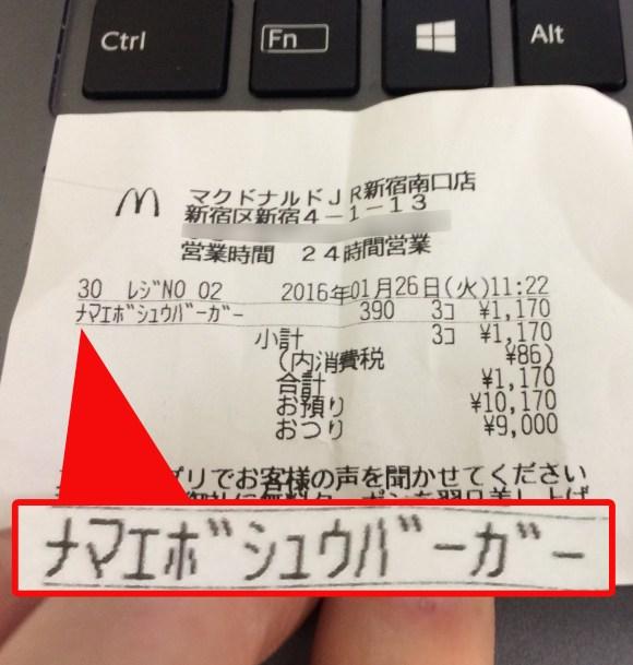 nanashib3