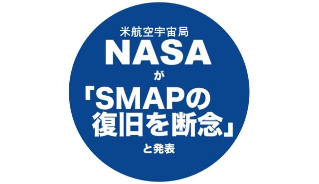 NASAが「SMAPの復旧を断念」と発表