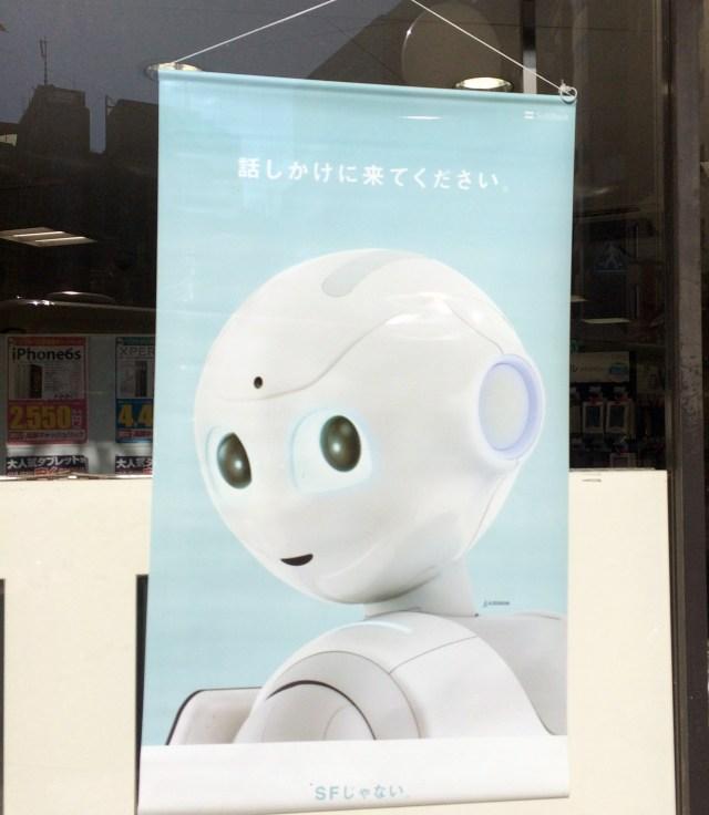 ソフトバンクのロボット「ペッパー」のポスターが怖い / ネガポジ反転したら相当ヤバいことになった……