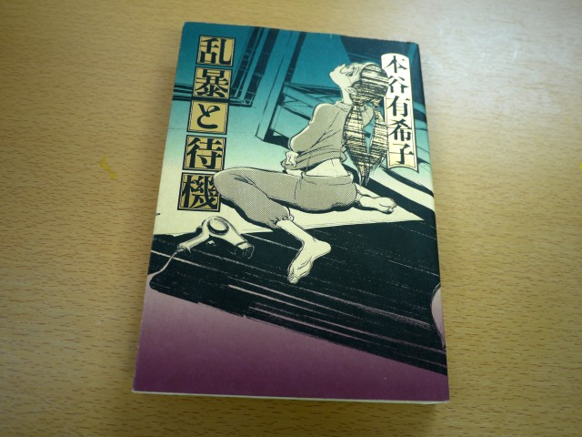 【芥川賞受賞】本谷有希子さんのオススメ小説トップ3