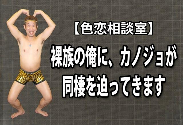 【色恋相談室】裸族の俺にカノジョが「同棲」を迫ってきます