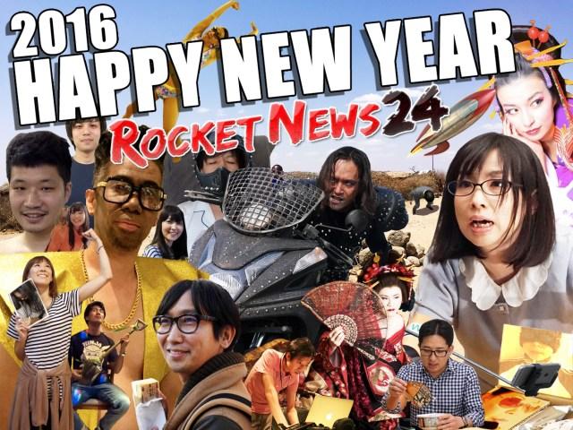 【2016】ロケットニュース24より新年のご挨拶 / 今年もよろしくお願い申し上げます