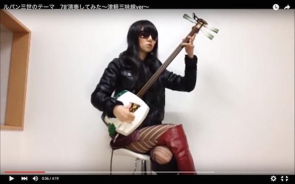 【必聴動画】津軽三味線で弾く「ルパン三世のテーマ」が身震いするほどカッコイイ