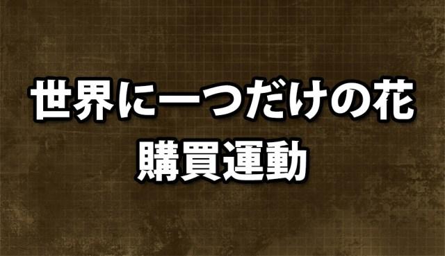 SMAP解散阻止に向け『世界に一つだけの花』CD購買運動始まる / ファン「奇跡起こす!!」「SMAPは守るから!」