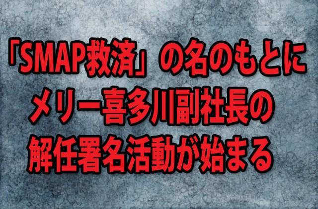 SMAPファン怒り心頭でメリー喜多川副社長の「解任署名活動」を開始 / またたく間に3000人超が参加表明