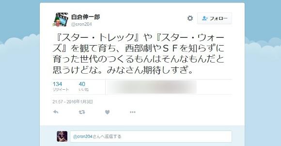 【炎上】平成仮面ライダーのプロデューサー「白倉伸一郎」氏が『スター・ウォーズ / フォースの覚醒』を酷評 → ネットの声「アンタに叩く権利は無い」