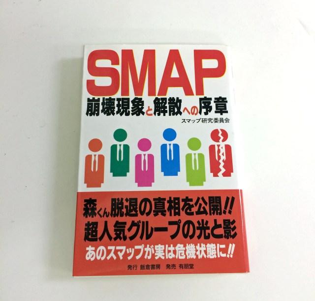 SMAPの解散は20年前から予言されていた!? 1996年発刊の書籍の驚くべき内容