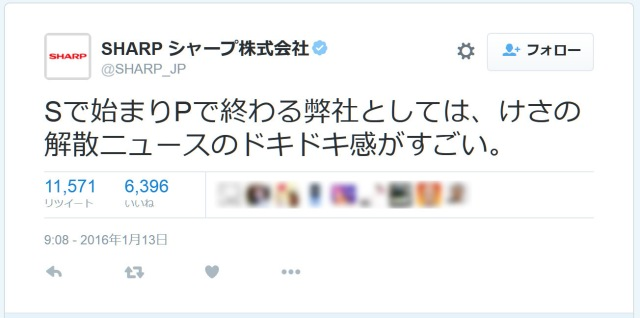 SMAP解散報道にどういう訳か家電メーカーの「シャープ」が震えていた!? 一体ナゼ?