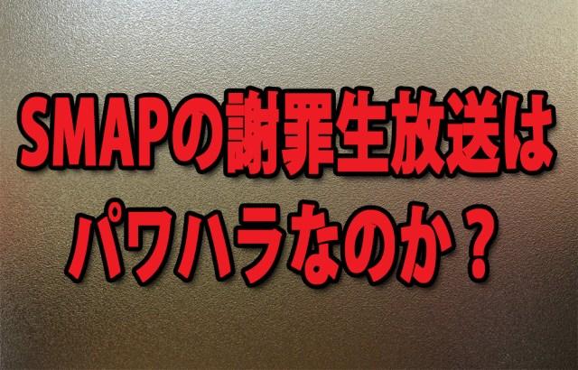 【SMAP謝罪騒動】メンバーに謝罪生放送を強要していたとしたら「パワハラ」になるのか法律の専門家に聞いてみた