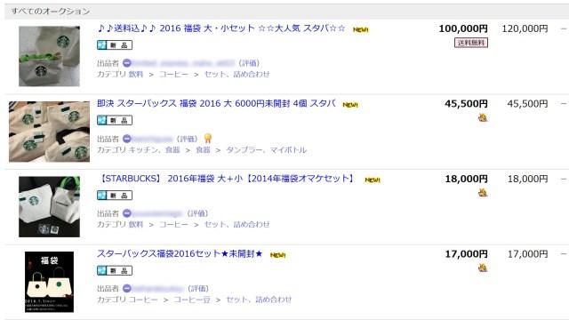 【悲報】「ヤフオク!」にスタバ福袋が超大量出品中! 最高即決額は12万円!!