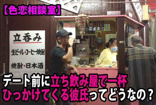 【色恋相談室】デート前に立ち飲み屋で一杯ひっかけてくる彼氏ってどうなの?