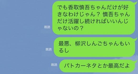 【SMAP解散問題】熱烈な香取慎吾ファンに「柳沢慎吾がいるから寂しくないじゃん」とLINEしたらこうなった